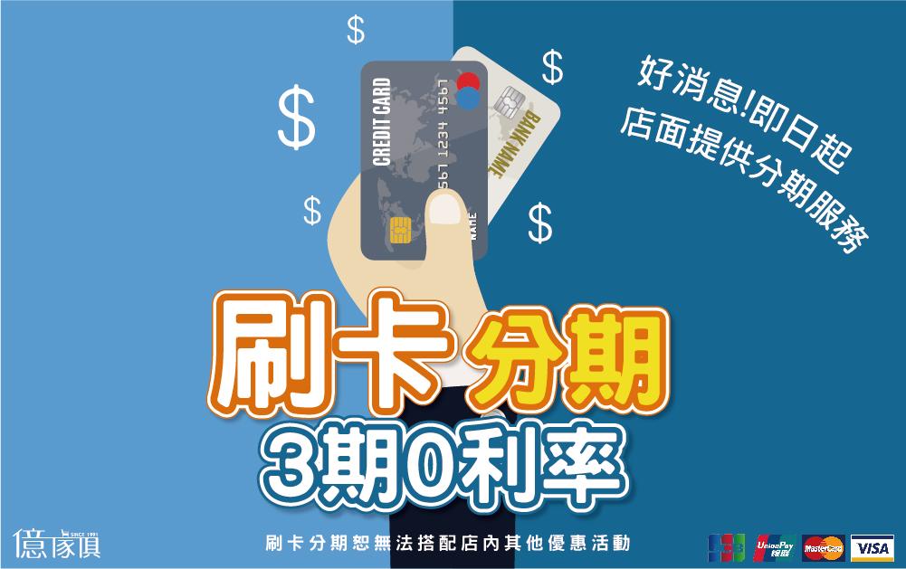 億家具 刷卡分期 3期零利率